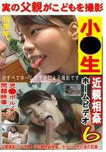 小●生 近親相姦ホームビデオ 6