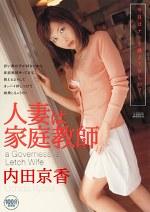 人妻は家庭教師 内田京香