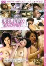 中出し美熟女セレクション Vol.3