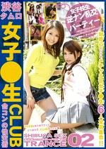 渋谷タムロ 女子○生CLUB 合コンの性交術 02
