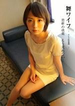 舞ワイフ ~セレブ倶楽部~ 井上紗耶香/遠藤千鶴