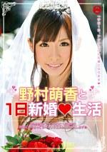野村萌香と1日新婚生活