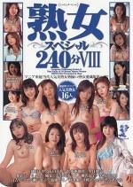 熟女スペシャル240分Ⅷ