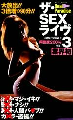 ザ・SEXライブ VOL.3
