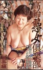 高齢熟女倶楽部 極楽編