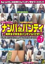 ナンパ de パンティ vol.7 ~純粋女子校生のパンティGetだぜ!~