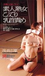 火の国から応募してきた女 素人熟女こってり乳首責め 麻倉志摩