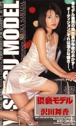 猥褻モデル 沢田舞香