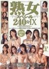 熟女スペシャル240分Ⅸ