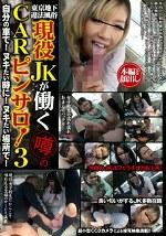 東京地下違法風俗 現役JKが働く噂のCARピンサロ! 3