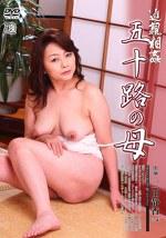 近親相姦 五十路の母 三田静香 五十歳