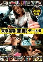 東京羞恥 DRIVEデート