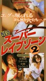 NEOスーパーレイプゾーン2