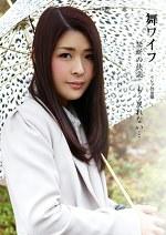 舞ワイフ ~セレブ倶楽部~ 中越里美 /高瀬優子