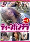 ティ-ンパンチラ Vol.4 ~ちょっと、バイト、しない!?女子校生の危険なアルバイト~