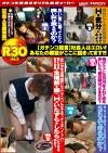 R30[アールサンジュウ] Vol.2 【社会人目線特集】