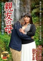 親友の母 息子の友人と交わる那須の秘湯 村上涼子