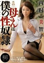 母さんは僕の性奴隷 内村美智子