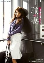 職業を持つ人妻たち2.0 桑折遼香(29)編