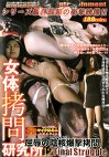 女体拷問研究所 vol.12 Final Struggle 屈辱の陰核爆撃拷問