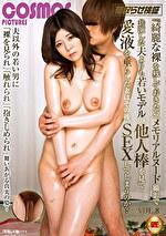 寝取らせ検証『綺麗な裸を残しておきたい』メモリアルヌード撮影で共演した夫よりも若いモデルの他人棒を見て愛液を垂らした妻はその後、SEXしてしまうのか? VOL.8