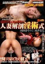 熟肉ドキュメンタリー 人妻解剖淫術式 被験者その1 城井聖花