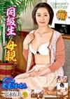 同級生の母親 広永有美 45歳