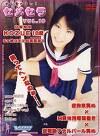 セメセラ10 女痴校生 KOZUE 18歳