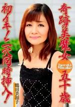 奇跡の美魔女 五十歳 初イキ!二穴同時挿入! 鶴田美和子