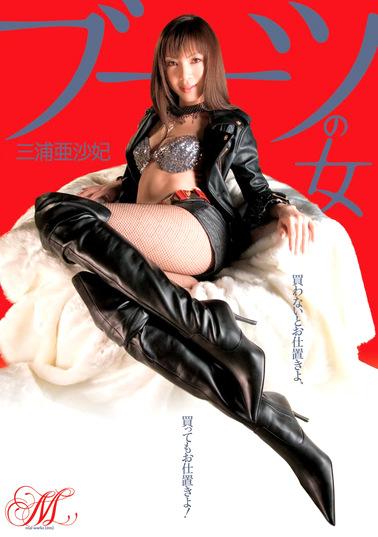 ブーツの女 三浦亜沙妃