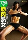 ~デビュー前の肉体チェック~ 176cmの筋肉熟女