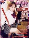 セメセラ11 女痴校生 SARA 18歳