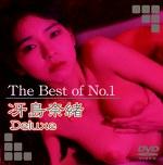 The Best of No.1 冴島奈緒 Deluxe