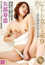 熟々 いやらしい女のいる家9~淫乱劇画作家の性癖~ 矢部寿恵