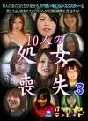 10人の処女喪失(3)
