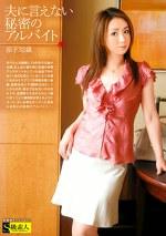 夫に言えない秘密のアルバイト 涼子 32歳