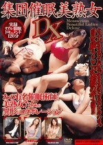 集団催眠美熟女DX