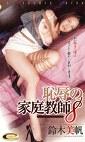 恥辱の家庭教師8 鈴木美帆