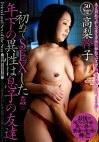 初めてSEXした年下の異性は息子の友達 高梨幹子