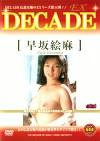 DECADE-EX 早坂絵麻