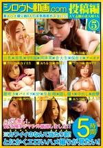 シロウト動画.com 5