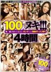 100人ヌキ!!! ち○ぽが好きでたまらないオンナたちの強制ザーメン狩り 4時間 Vol.2