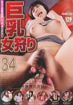 巨乳女狩り 34