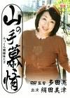 山の手慕情 ふっくら奥様床上手 絹田美津 四十五歳