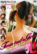 Twintail☆Girls 犯