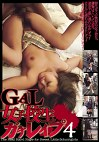 GAL女子校生ガチレイプ4