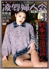 凌辱婦人会 昭和の刻印 vol.3 牧野遥