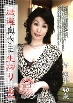 厳選奥さま生搾り 柊麗子 四十歳