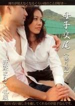 母子交尾 【鴨川路】 野際まりこ45歳