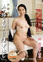 近親相姦 五十路のお母さんに膣中出し 楠由賀子